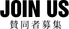 JOIN US 賛同者募集